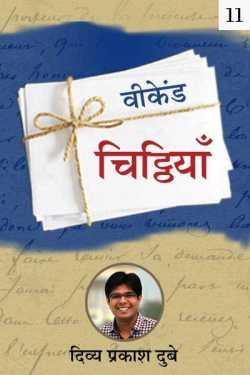 Weekend Chiththiya - 11 by Divya Prakash Dubey in Hindi