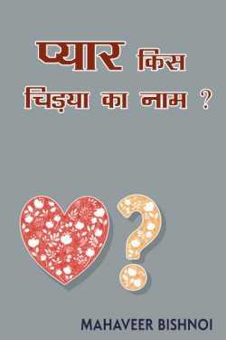 Pyar kis chidiya ka naam by Mahaveer Bishnoi in Hindi