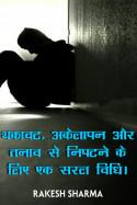Rakesh Sharma द्वारा लिखित  थकावट, अकेलापन और तनाव से निपटने के लिए एक सरल विधि। बुक Hindi में प्रकाशित
