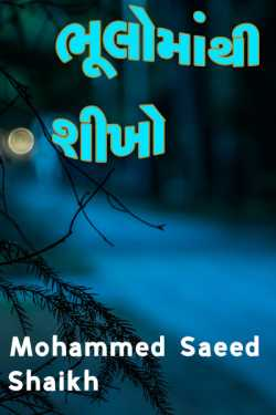BHULO MAA THI SIKHO by Mohammed Saeed Shaikh in Gujarati