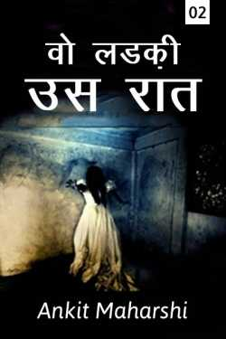 wo ladki - 2 - Khauf ka raaz by Ankit Maharshi in Hindi