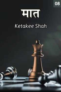 maat - 8 by Ketki Shah in Marathi