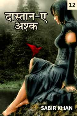 Dastane Ashq -12 by SABIRKHAN in Hindi