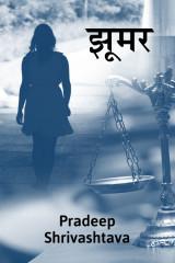 झूमर by Pradeep Shrivastava in Hindi