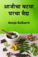 Anuja Kulkarni यांनी मराठीत आजीचा बटवा- घरचा वैद्य.