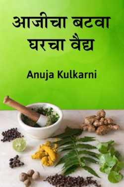 Aajicha batwa- gharcha vaidya. by Anuja Kulkarni in Marathi