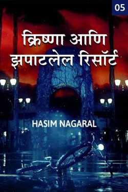 KRISHNA AANI ZAPATALEL RESORT - 5 by Hasim Nagaral in Marathi