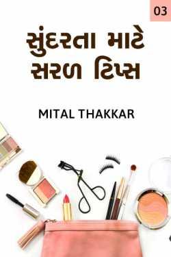 sundarta mate saral tips - 3 by Mital Thakkar in Gujarati
