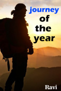 journey of the year by Ravi in English
