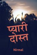 Unknown द्वारा लिखित  प्यारी दोस्त - 1 बुक Hindi में प्रकाशित
