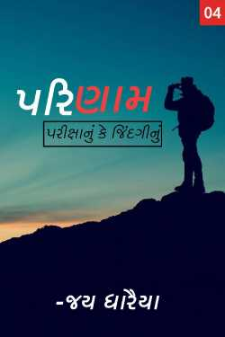 result-exam ya life-part 4 by Jay Dharaiya in Gujarati