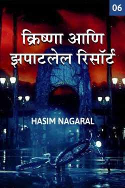 KRISHNA AANI ZAPATALEL RESORT - 6 by Hasim Nagaral in Marathi