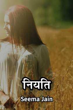 Seema Jain द्वारा लिखित नियति बुक  हिंदी में प्रकाशित