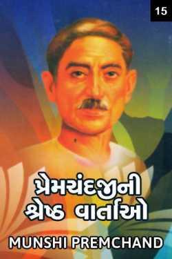 Premchandjini Shreshth Vartao - 15 by Munshi Premchand in Gujarati