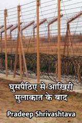 घुसपैठिए से आखिरी मुलाक़ात के बाद by Pradeep Shrivastava in Hindi