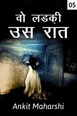 Wo ladki - Aatmalok by Ankit Maharshi in Hindi