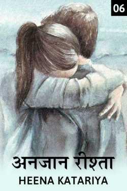 Anjaan Rishta - 6 by Heena katariya in Hindi