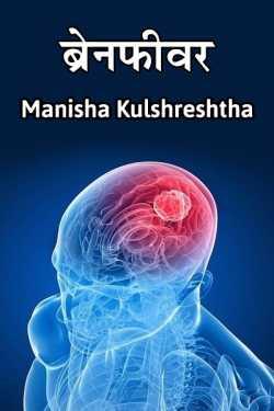 Brainfivar by Manisha Kulshreshtha in Hindi