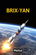 Brix-yan - 1 (faster then the light speed) by Steetlom in English