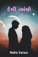દેશી તમંચો - ૩૪ by Neha Varsur in Gujarati