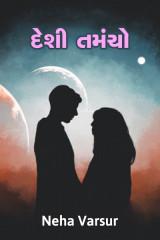 દેશી તમંચો by Neha Varsur in Gujarati