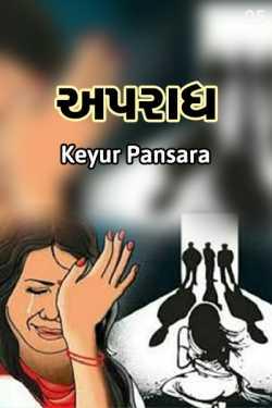 Apradh - 1 by Keyur Pansara in Gujarati