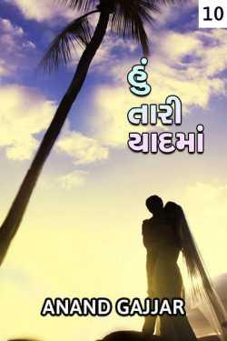 Hu tari yaad ma - 10 by Anand Gajjar in Gujarati