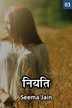 Niyati - 3 by Seema Jain in Hindi
