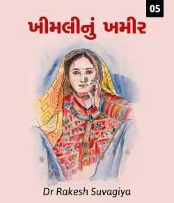 Khimli nu khamir - 5 by Dr Rakesh Suvagiya in Gujarati