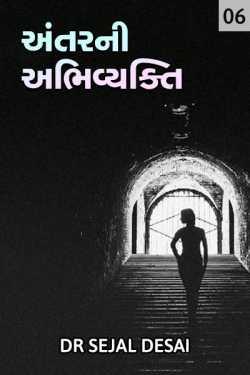 Antar ni abhivyakti - 6 by Dr Sejal Desai in Gujarati