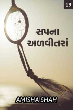 Sapna advitanra - 19 by Amisha Shah. in Gujarati