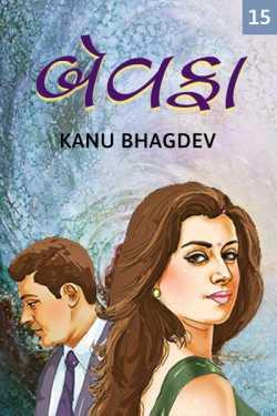 Bewafa - 15 by Kanu Bhagdev in Gujarati