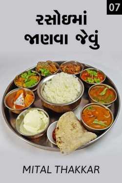 Rasoima janva jevu - 7 by Mital Thakkar in Gujarati