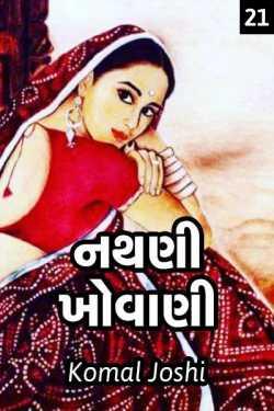nathani khovani - 21 by Komal Joshi Pearlcharm in Gujarati
