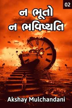 na bhuto na bhavishyati part 2 by Akshay Mulchandani in Gujarati