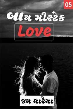 By mistake love - 5 by Jay Dharaiya in Gujarati