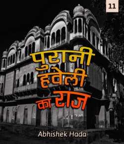 Purani Haweli Ka Raaz - 11 by Abhishek Hada in Hindi