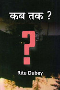 कब तक ? by Ritu Dubey in Hindi
