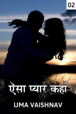 Aisa pyar kaha - 2 by Uma Vaishnav in Hindi