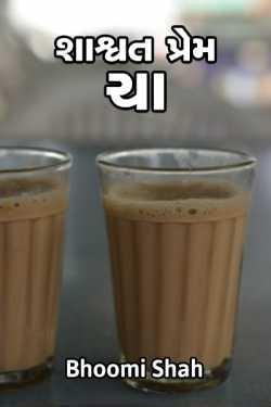 Shaswat prem - Cha... by Bhoomi Shah in Gujarati