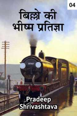 Billo ki Bhishm Pratigya  - 4 by Pradeep Shrivastava in Hindi