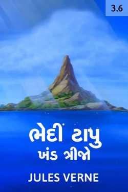 Bhedi Tapu - Khand - 3 - 6 by Jules Verne in Gujarati