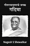 गीतरामायणाचे जनक - गदिमा by Nagesh S Shewalkar in Marathi