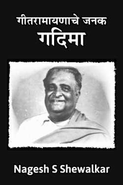 Geetramayanache janak - gadima by Nagesh S Shewalkar in Marathi