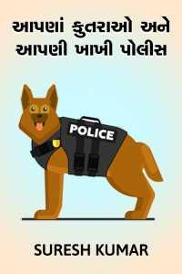આપણાં કુતરાઓ અને આપણી ખાખી પોલીસ