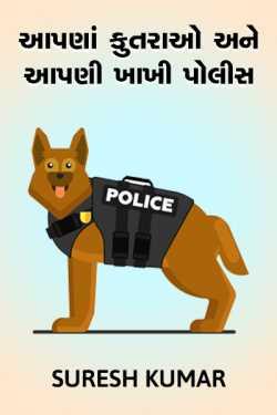 Aapna kutrao ane aapni khakhi police by કશુંક in Gujarati