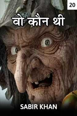 Wo kon thi - 20 by SABIRKHAN in Hindi