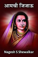 आमची जिजाऊ by Nagesh S Shewalkar in Marathi