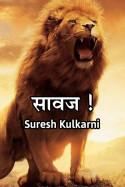 सावज ! by suresh kulkarni in Marathi