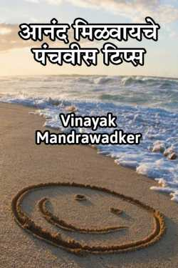 Anand milvayche panchvish tips by vinayak mandrawadker in Marathi